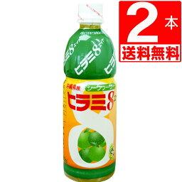 JAおきなわ ヒラミ8(ヒラミエイト) 4倍希釈タイプ(希釈後果汁10%) 500ml×2本[送料無料] シークヮーサー