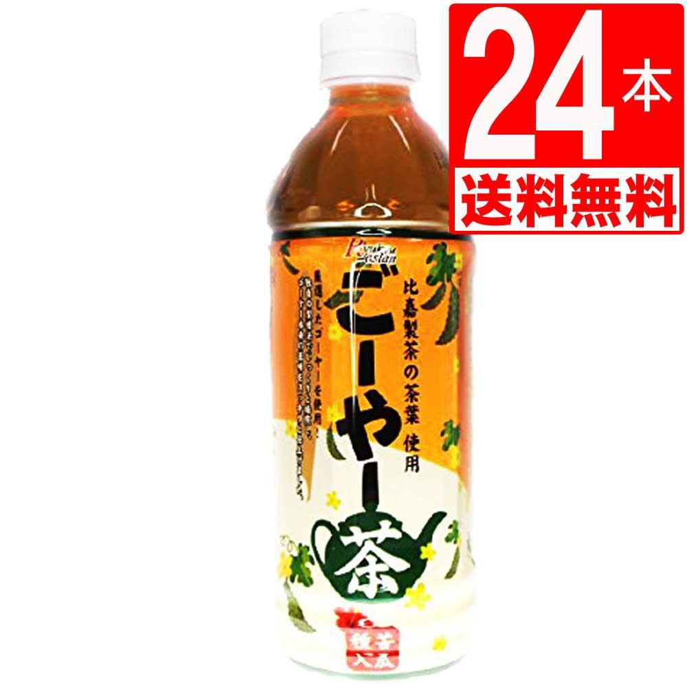 琉球アジアン『ごーやー茶』