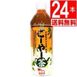 ごーやー茶 琉球アジアン ゴーヤー茶 500ml×24本[1ケース][送料無料] おなじみの琉球アジアンさんぴん茶と同じメーカーのゴーヤ茶です。 ペットボトル 沖縄限定品