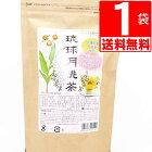 月桃茶沖縄県産琉球月桃葉100%30包入×1袋[送料無料]琉球月桃茶で毎日のリラックスをサポート!