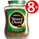 テスターズチョイス Tasters choice インスタントコーヒー デカフェ175g×8本[送料無料]