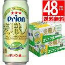 オリオンビール 麦職人500ml×48缶 [送料無料][アルコール5.5%]