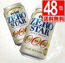 オリオンビール ゼロスター350ml×48缶 [送料無料][...