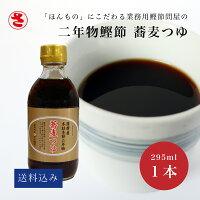 蕎麦つゆ295ml−本枯本節二年物使用そばつゆ(めんつゆ)−