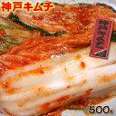 【神戸キムチ】ちまたで噂の絶品味 白菜キムチ約500g【業務用】