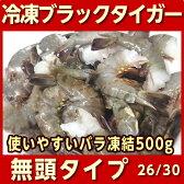 甘プリ無頭ブラックタイガーエビ(★26/30サイズ)500g(バラ凍結)無添加生冷凍えび海老冷凍