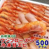 【兵庫県産】山陰柴山港より船上凍結鮮度がいいお刺身用冷凍甘エビ(500g40尾)