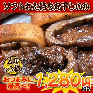 神戸中央卸売市場の目利きが選んだ逸品!各種ご贈答・ギフトに♪わた持ち 丸干しいか ソフト2匹...