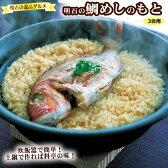 【神戸名産品】明石海峡天然真鯛使用!鯛めしのもと3合用鯛飯土鍋たいめし