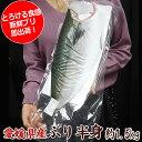 【ふるさと納税】5-49 いずみや鮮魚店のブリ丸ごと一本(要望に応じて捌きます)[日時指定必須]