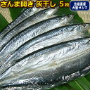 ◎【税コミ価格】北海道・大型さんまの灰干し・開き5枚セット<...