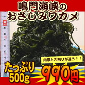 【季節限定】鳴門海峡の炭だき!おさしみわかめ500g(新物)
