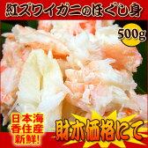 カニ漁のメッカ!日本海・兵庫県香住港より新鮮お買い得!蟹のほぐし身500g。