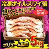 【送料無料】船凍ボイルズワイガニ4Lサイズ業務箱5kg(15肩前後)ズワイガニズワイ蟹ずわいがに【02P05Nov16】