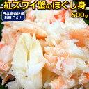 【2021年新物】日本海・兵庫県香住港より新鮮お買い得!蟹のほぐし身500g(紅