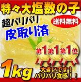 【北海道加工】特大塩数の子1kg【かずのこ】【カズノコ】【一本物】