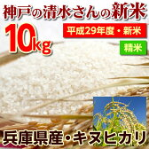 2017年秋・神戸の清水さんの新米!【精米】兵庫県産キヌヒカリ10kgお寿司や和食との相性が非常によく合います♪