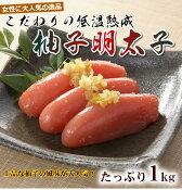 【母の日にも!送料無料】上品な柚子の風味が大人気!セレブのゆず明太子1本子1kg(めんたいメンタイ)