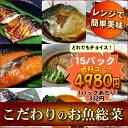 【魚種選択が無い場合はお任せとなります】【15パックセット:送料無料】10種類から選べる市場の目利きがつくる美味しいお魚の総菜手作りお総菜一人用真空パックお弁当レンジ ★合計15袋になるようにお選び下さい