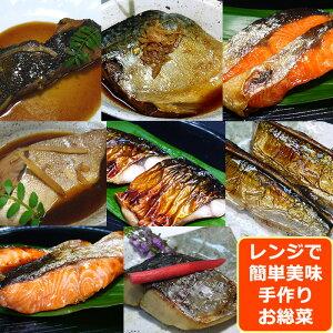 【送料無料】【レンジで簡単便利】【魚種選択が無い場合はお任せとなります】【30パックセット】10種類から選べる 市場の目利きがつくる美味しいお魚の総菜手作り お総菜 一人用 真空パック お弁当 合計30袋になるようにお選び下さい