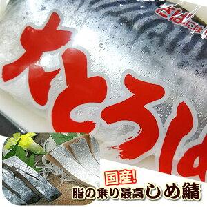 【農林水産大臣賞受賞】大トロしめさば(国産の真サバ)3枚入  キズシ きずし用 しめさば 鯖寿司用 〆鯖 しめ鯖