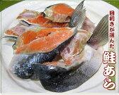【ギフトにおすすめ♪】めっちゃお得な天然紅鮭のあら☆旨い『かま』も入ってお買い得☆【あす楽対応】【業務用】【RCP1209mara】