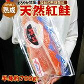 ★広告の品【国内加工】こだわり熟成!甘塩天然紅鮭半身(約700gUP)ご家庭で切りたての美味しさを体験してください!【塩鮭紅サケ塩サケさけベニサケ】