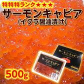 【税コミ価格】クラス最高のスリー特(特特特)サーモンキャビア(いくら醤油漬)500g