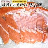 【お遣い物・お礼・ギフトに♪】【特別SALE】チリ産甘塩銀鮭片身(約1kg)1尾を切身で!(真空パック)