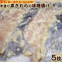 魚河岸手作り 本さわら 味噌漬け 5切れセット 満足度120...