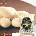 【スーパーSALE】【10%OFF】呼吸チョコ ミルキーホワイト 大袋 約67粒入り 手作り お菓子 スイーツ チョコレート アーモンド アーモンドティラミスチョコ 個包装 ギフト