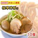 大分の二郎系 店舗直送 濃厚豊潤 とんこつラーメン 10食 神豚10枚付き