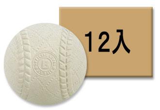 【新型】軟式野球ボールB号ダース12P