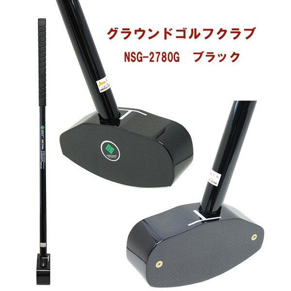 NSG-2780G グラウンドゴルフクラブ(ブラック)