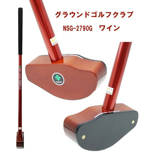 NSG-2790G グラウンドゴルフクラブ(ワイン)