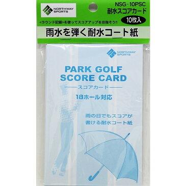 パークゴルフ用耐水スコアカード