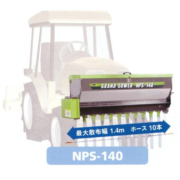 【タイショー/TAISHO】肥料散布機 グランドソワー NPS-140【フロントタイプ/粒状/砂状/粉状/有機ペレット肥料兼用】