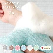 今治タオル(送料無料)日本製ボディタオルmocorn抗菌とうもろこし天然繊維100%弱酸性なめらか泡敏感肌柔らかめこども子供泡立ち泡浴用お風呂バスボディータオルメール便1枚入り