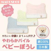 日本製ベビー帽子やわらかパイルかわいい刺繍くまちゃん入りオールシーズンOK!綿100%新生児