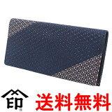 印伝の長財布(8211いほり)