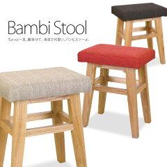 スツール 木製 椅子 玄関 北欧 ナチュラルシンプル ベージュ ブラウン レッド 送料無料木製スツ...