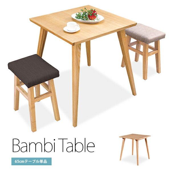 「Bambiバンビ」木製ダイニングテーブル 無垢 おしゃれ 北欧ヴィンテージシンプルナチュラルモダン 1人用〜2人用 コンパクト 幅65cm 正方形【送料無料】