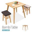 「Bambiバンビ」木製ダイニングテーブル 無垢 おしゃれ 北欧ヴィンテージシンプルナチュラルモダン ...