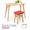 d)「Bambiバンビ」木製デスク PCデスク ダイニングテーブル 北...