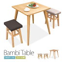 「Bambiバンビ」木製ダイニングテーブル&スツール2脚セット ダイニングセット 無垢材 北欧ヴィン ...