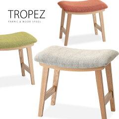 横幅ゆったりカーブで贅沢なすわりごこちのおしゃれな木製布張りスツール。木製スツール「TOROP...