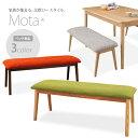 Mota北欧ロースタイル アッシュ無垢材 北欧ナチュラルベンチ チェアベンチ 木製 ダイニングチェア ...