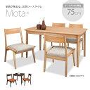 Mota北欧ロースタイル アッシュ無垢材 ダイニングテーブル幅75cm...