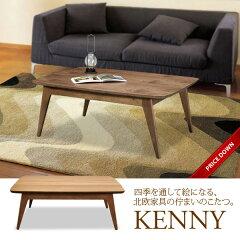 北欧家具風シンプルモダンデザインこたつテーブル(ケニー9060)「KENNY」木製ウォールナット 幅90cm長方形タイプ【送料無料】