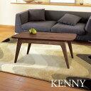 北欧家具風こたつテーブル 幅105cm 長方形(ケニー1050)「KENNY」木製ウォールナット シンプルモダン ヴィンテージテイスト[k]